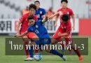 ไทย พ่าย เกาหลีใต้ 1-3 ศึกชิงแชมป์เอเชียรุ่น U19