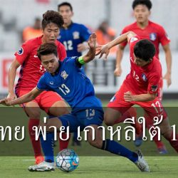 nadrk-thai 1-3 South Korea