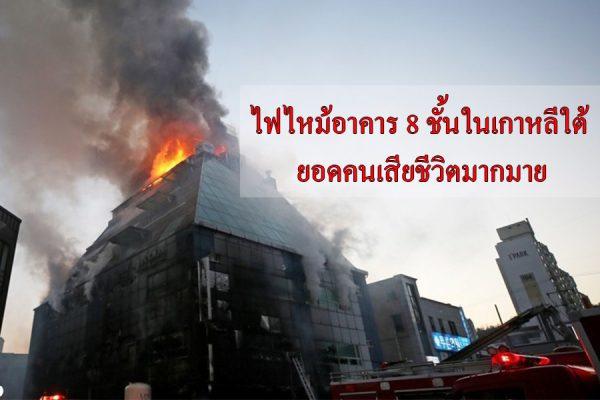 ไฟไหม้อาคาร 8 ชั้นในเกาหลีใต้ ยอดคนเสียชีวิตมากมาย
