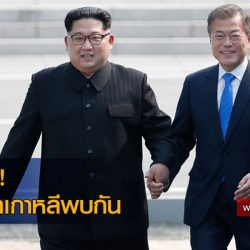 When the two leaders Korea together.