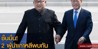 """เมื่อผู้นำทั้ง 2 """"เกาหลี"""" จับมือกัน จะส่งผลอะไรจะเกิดขึ้นต่อไป"""