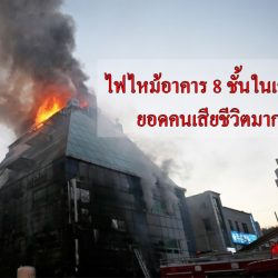 8-storey building fire in-South Kore
